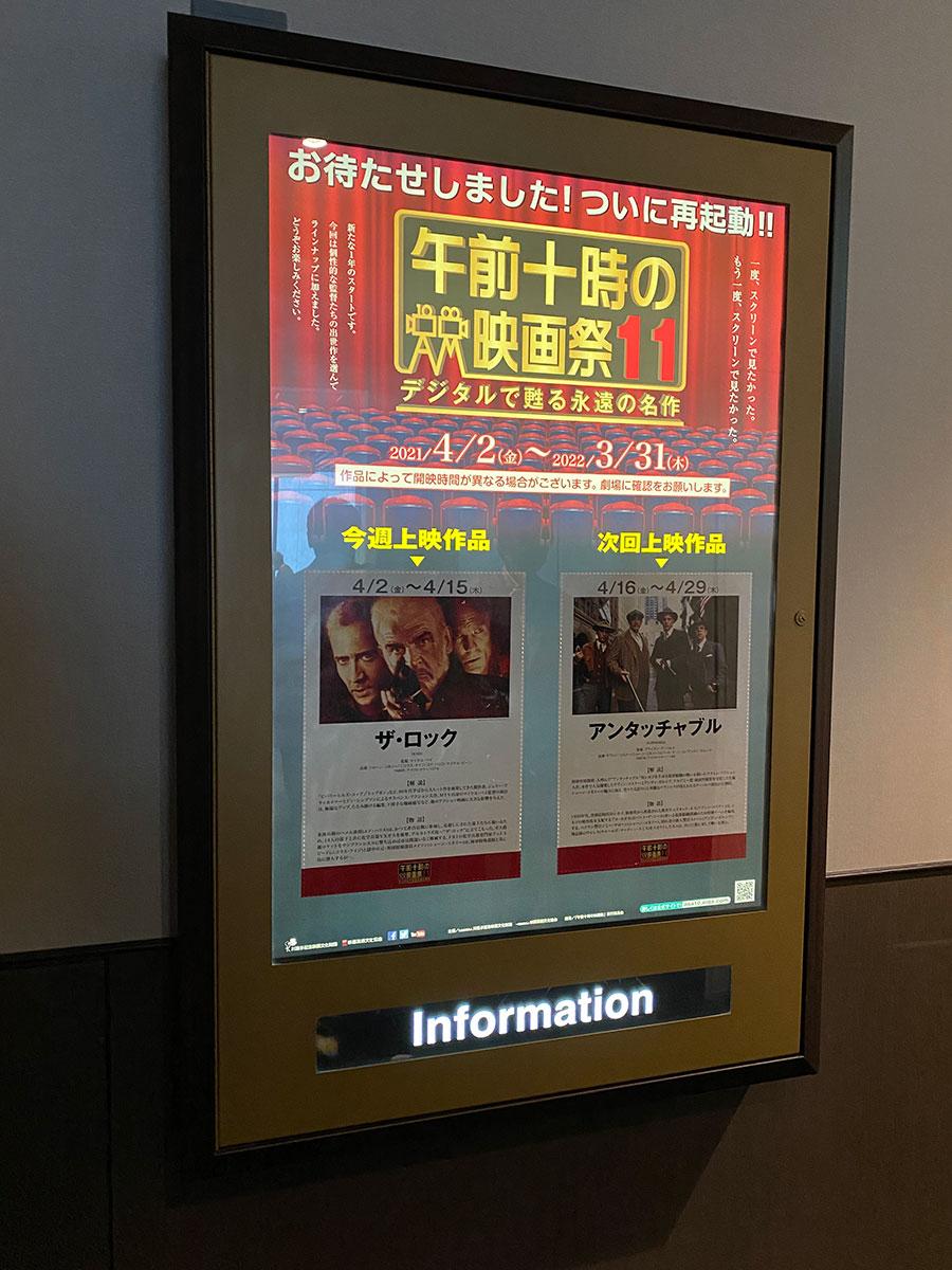 TOHOシネマズ日本橋、ロビー横手の通路壁面に掲示された『午前十時の映画祭11』作品案内ポスター。