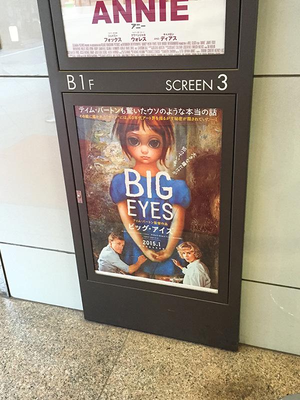 TOHOシネマズシャンテ、エレベーター前に飾られた『ビッグ・アイズ』ポスター。