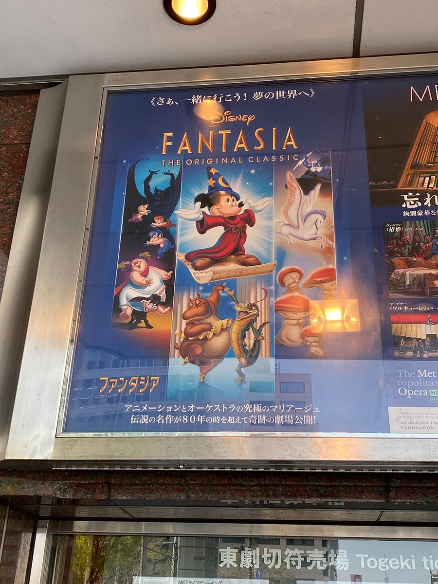東劇の旧チケットカウンター上部に掲示された、『ファンタジア』ヴィジュアル。