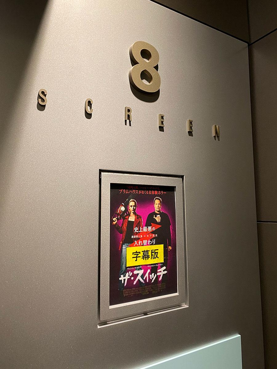 TOHOシネマズ上野、スクリーン8入口脇に掲示された『ザ・スイッチ』チラシ。