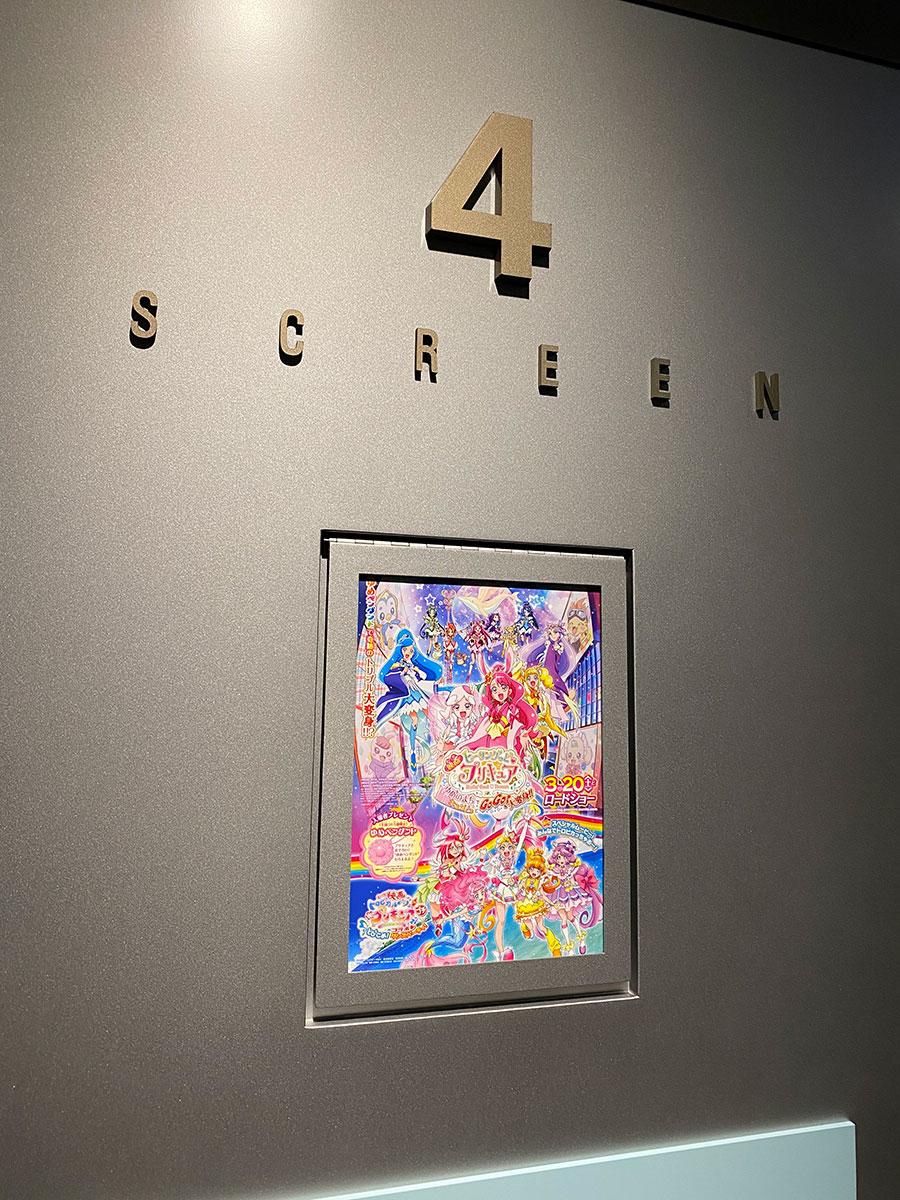 TOHOシネマズ上野、スクリーン4入口脇に掲示された『ヒーリングっど プリキュア ゆめのまちでキュン!っとGoGo!大変身!!』チラシ。