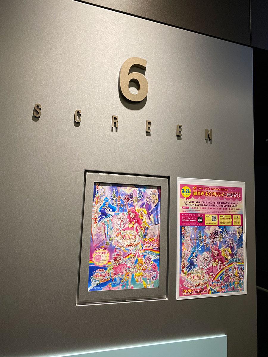 TOHOシネマズ上野、スクリーン6入口脇に掲示された『ヒーリングっど プリキュア ゆめのまちでキュン!っとGoGo!大変身!!』チラシと副音声上映の案内。