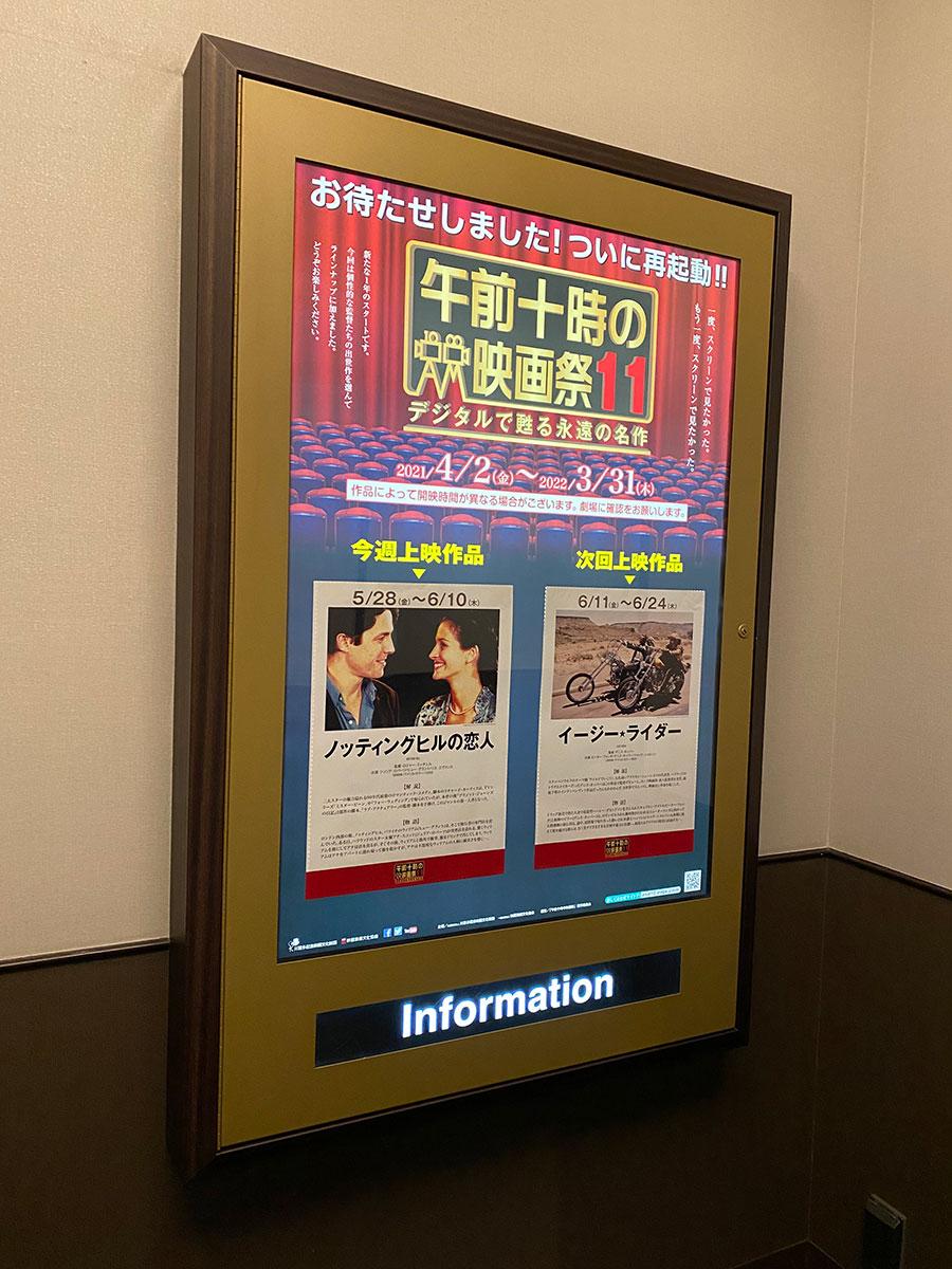 TOHOシネマズ日本橋、エレベーター正面の壁面に掲示された『ノッティングヒルの恋人』上映時の『午前十時の映画祭11』案内ポスター。