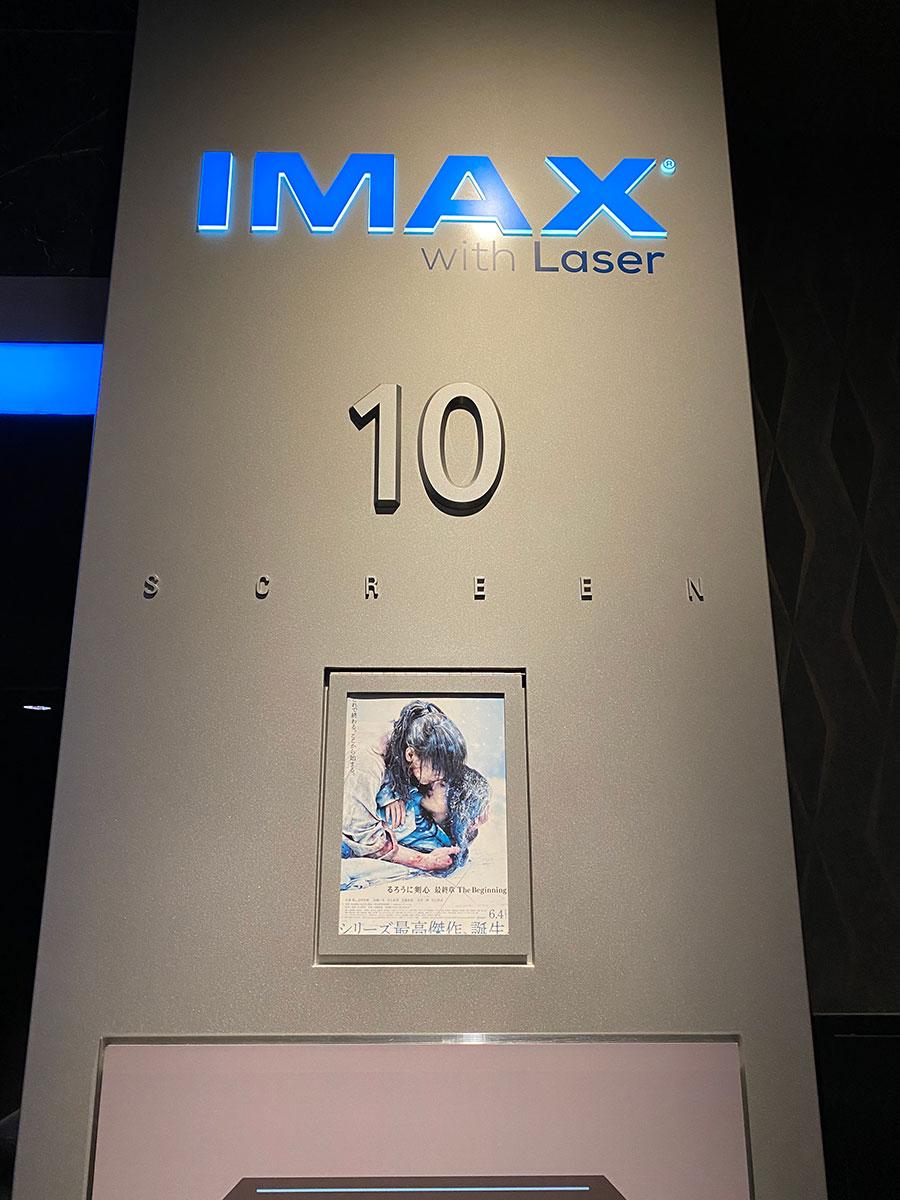 TOHOシネマズ新宿、スクリーン10入口脇に掲示された『るろうに剣心 最終章 The Beginning』チラシ。