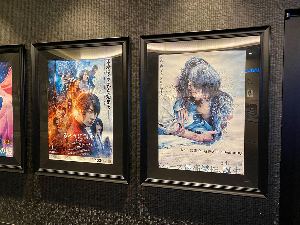 TOHOシネマズ新宿の5階ロビーに展示された『るろうに剣心 最終章 The Final』『 同 The Beginning』の、たぶん大友啓史監督とキャンペーン担当・長尾卓也のサイン入りポスター。