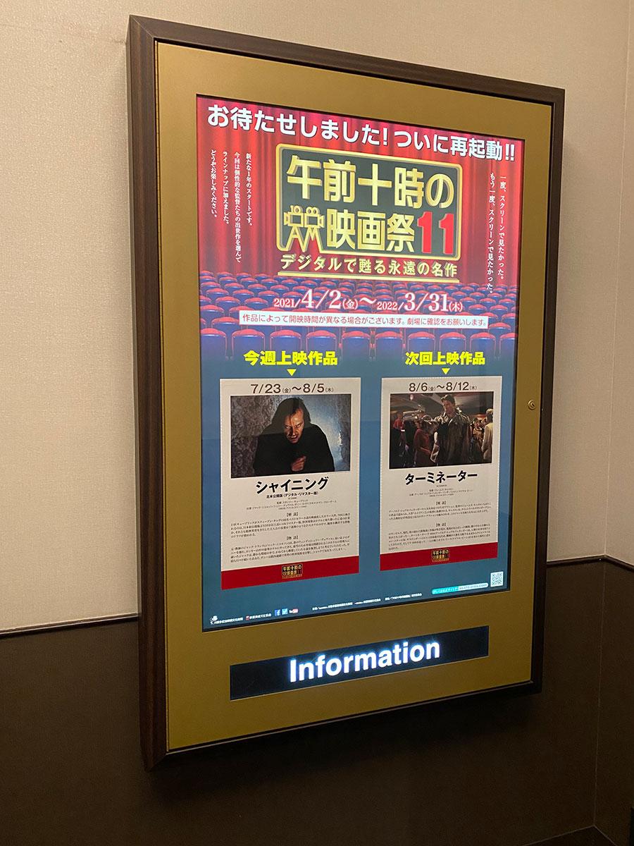 TOHOシネマズ日本橋、エレベーター正面に掲示された『シャイニング 北米公開版〈デジタル・リマスター版〉』上映当時の午前十時の映画祭11案内ポスター。