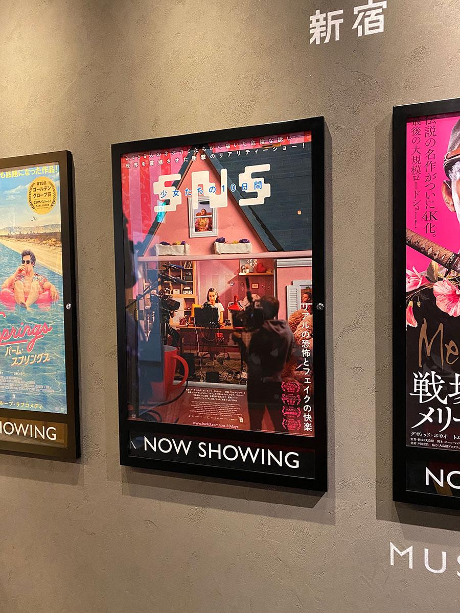 新宿武蔵野館、エレベーターホールに展示された『SNS 少女たちの10日間』ポスター。