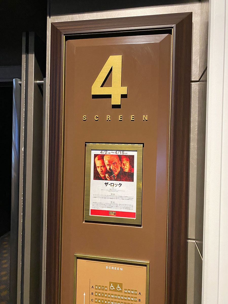 TOHOシネマズ日本橋、スクリーン4入口脇に掲示された『ザ・ロック』作品紹介記事。