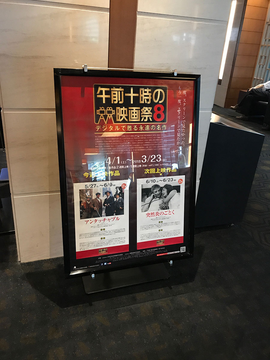 TOHOシネマズ日本橋、ロビーに展示された『アンタッチャブル(1987)』上映期の『午前十時の映画祭8』案内ポスター。
