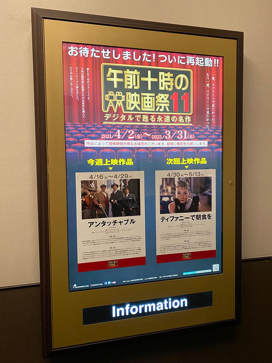 TOHOシネマズ日本橋、エレベーター正面の壁に掲示された『アンタッチャブル(1987)』上映期の『午前十時の映画祭11』案内ポスター。