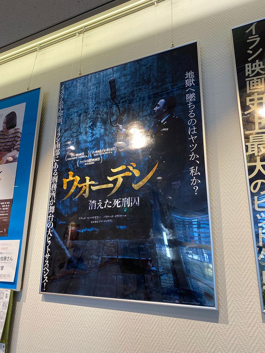 K's cinemaのロビー内に展示された『ウォーデン 消えた死刑囚』ポスター。