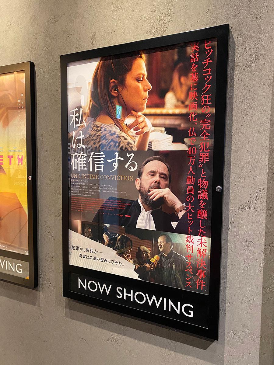 新宿武蔵野館、エレベーターホールに掲示された『私は確信する』ポスター。